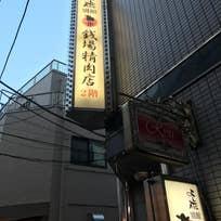 銭場精肉店(東大井)_焼肉_11303213