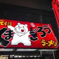 札幌ラーメン 元祖くまごろう 京町店(京町)_ラーメン_11303601