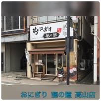 おにぎり龍の瞳 高山駅前店(花里町)_弁当屋_11321835