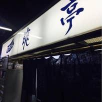 爽亭 上野駅11.12番ホーム店(上野)_うどん_11382439
