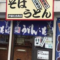 伊藤松吉商店(中落合)_そば(蕎麦)_11451829
