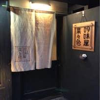 吟味屋 菜々色(西綾小路西半町)_居酒屋_11463618