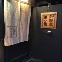 吟味屋 菜々色(西綾小路西半町)_居酒屋_11463620