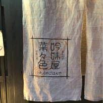 吟味屋 菜々色(西綾小路西半町)_居酒屋_11463625