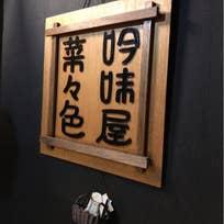 吟味屋 菜々色(西綾小路西半町)_居酒屋_11463637