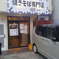 焼きそば専門店 濱崎(永手町)_焼きそば_11517146
