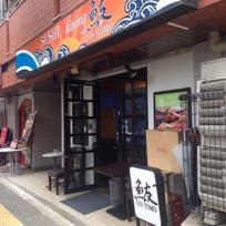 SUSHI dining 魚友(南池袋)_寿司_11577642
