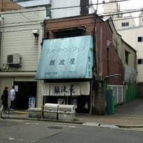 難波屋(萩之茶屋)_居酒屋_11582553