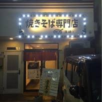 焼きそば専門店 濱崎(永手町)_焼きそば_11640365
