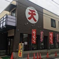 ラーメン 天 本店(西野左義長町)_ラーメン_11684549