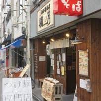 麺鮮醤油房 周月(日本橋)_つけ麺_11727971