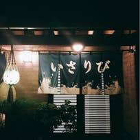 漁火(宮之浦)_魚介・海鮮料理_11745864