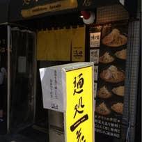 麺処 花田(東池袋)_ラーメン_11821834