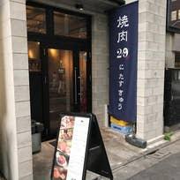 焼肉 2+9(浜松町)_焼肉_11849068