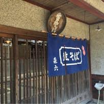 森六(粟田部町)_そば(蕎麦)_11953540