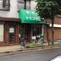 ヤマゴヤ (浅草橋)_カフェ_12039096