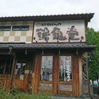 鶴亀堂 緑神の倉店(神の倉)_ラーメン_12305938