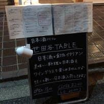 日本酒バル 世田谷TABLE(等々力)_ダイニングバー_12425558