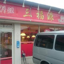 台湾料理 三福源(鶴ヶ丘)_台湾料理_12479152