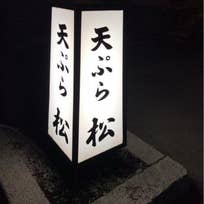 天ぷら松(梅津大縄場町)_天ぷら_12609547