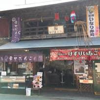 鍋屋 かさまカフェ(笠間)_甘味処_12663018