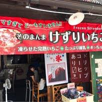 鍋屋 かさまカフェ(笠間)_甘味処_12663020