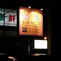 台湾料理 福星(江守中町)_台湾料理_12753634