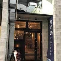 焼肉 2+9(浜松町)_焼肉_12776701