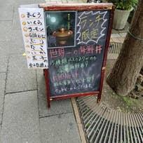 SUSHI dining 魚友(南池袋)_寿司_12807314