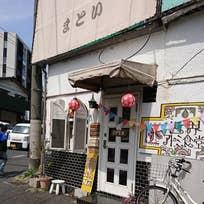 世界アトミ食堂(大倉山)_カレー_12917064