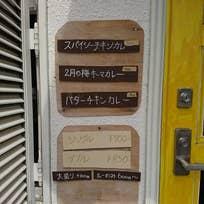 世界アトミ食堂(大倉山)_カレー_12917069