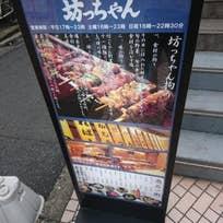 もつ焼 坊っちゃん 船橋本店(本町)_居酒屋_12961537