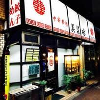 美菜味(中落合)_中華料理_12973689