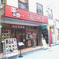 餃子_餃子の郷 神田店(内神田)_1300266