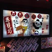 串焼き_赤提灯(上野)_1307463