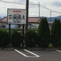 百承蕎麦 大和(町)_そば(蕎麦)_13159039