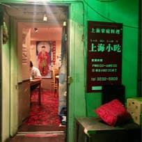 上海小吃(歌舞伎町)_上海料理・上海蟹_13246274