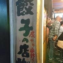 ぜん 溝の口店(溝口)_餃子_13252013