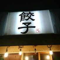 ぜん 溝の口店(溝口)_餃子_13252015