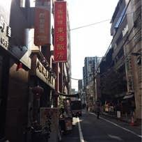中華 東海飯店 浜松町 大門本店 (芝大門)_中華料理_13299913