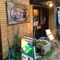 キタナシュラン_葦(浅草橋)_1331459