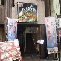 魚之屋(湯島)_居酒屋_13375461
