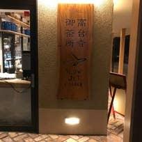 スロージェットコーヒー 高台寺 御茶所(下河原町)_カフェ_13428192