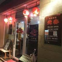 光春(代沢)_台湾料理_13484687