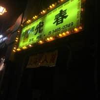 光春(代沢)_台湾料理_13484702