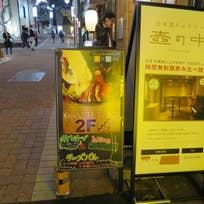 ラクレットチーズ&洋風ギョーザ Eht 渋谷(道玄坂)_餃子_13490681