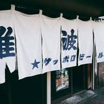 難波屋(萩之茶屋)_居酒屋_13544471