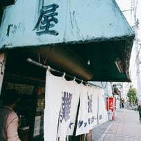 難波屋(萩之茶屋)_居酒屋_13544472