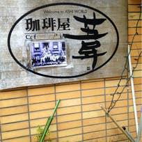 ランチ_葦(浅草橋)_1354828