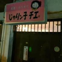 じゃりン子チエリ(大木)_居酒屋_13559753